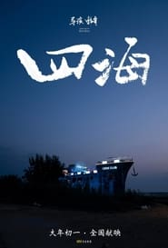 Si Hai (2022)