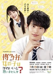 Don't You Think Girls Who Talk in Hakata Dialect Are Cute? poster