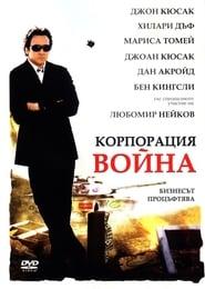 Корпорация Война (2008)
