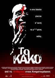 Το Κακό (2005)