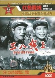 San Ba Xian Shang (1960)