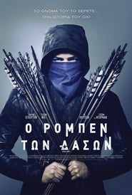 Robin Hood / Ο Ρομπέν Των Δασών