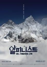 Alpinist (2020)