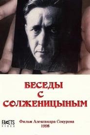 Беседы с Солженицыным 1998