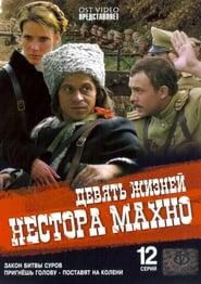 Девять жизней Нестора Махно (2006) Zalukaj Online Cały Film Lektor PL CDA