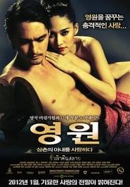 Poster Eternity 2010