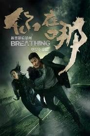 Breathing (2017)