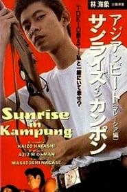 Asian Beat: Sunrise in Kampung