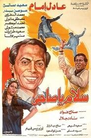 Salam My Friend (1987)