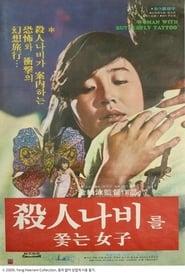 살인나비를 쫓는 여자 1978