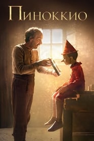Pinocchio - The most beloved fairy tale comes to life - Azwaad Movie Database