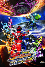 Poster Uchuu Sentai Kyuranger The Movie: The Geth Indaver Strikes Back! 2017