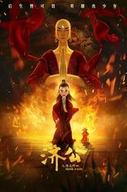 Master Ji Gong (2021)
