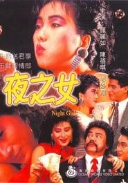 夜之女 1986