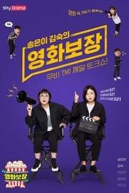 송은이 김숙의 영화보장 2019