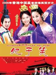 妃子笑 (2005)