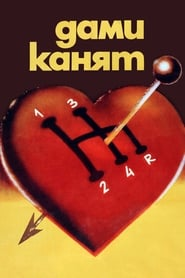 Дами канят (1980)