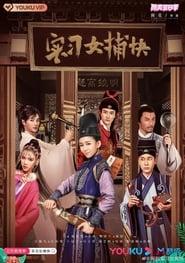 مشاهدة مسلسل 实习女捕快 مترجم أون لاين بجودة عالية