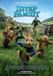 Peter Rabbit / Πίτερ Ράμπιτ (2018) online μεταγλωτισμένο