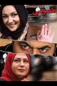 Zendegi-e Khosoosi (2012) Zalukaj Online Lektor PL