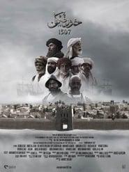 Khorfakkan 1507 (2019)