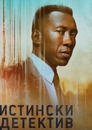 Assistir True Detective 3ª Temporada Completa Online Dublada e Legendado