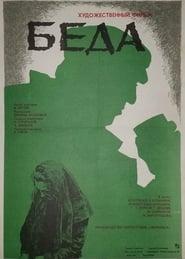 Беда 1978