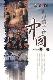 世界遗产在中国 2008