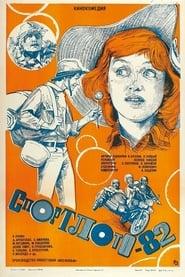 SportLotto – 82