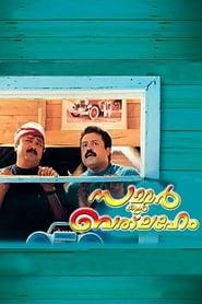 സമ്മര് ഇന് ബെത്ലഹേം (1998) Zalukaj Film Online