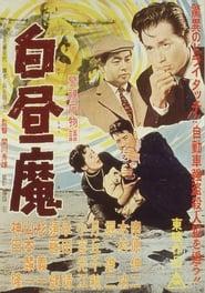 Police Agency Story: White Day (1957)