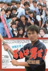 おれは男だ! 「完結編」 1987