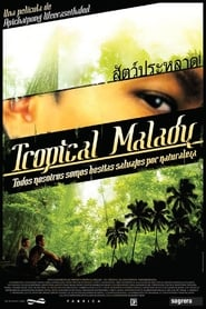 Tropical Malady – สัตว์ประหลาด