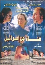 فتاة من إسرائيل movie