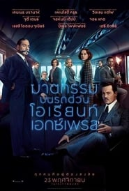 Murder on the Orient Express ฆาตกรรมบนรถด่วนโอเรียนท์เอกซ์เพรส