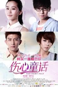 伤心童话 2012