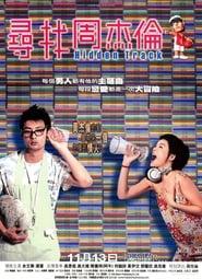 尋找周杰倫 (2003)