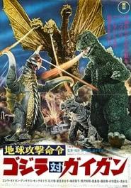 地球攻撃命令 ゴジラ対ガイガン (1972)