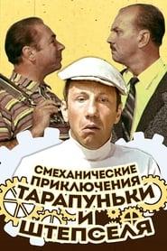 Смеханические приключения Тарапуньки и Штепселя 1971