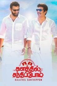 Kalathil Santhippom (2021) Tamil WEB-DL 480p & 720p | GDRive