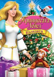 Коледата на Принцесата Лебед (2012)