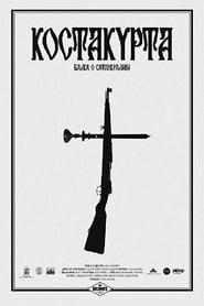 Kostakurta (Bajka o Satankrajini) (2019)