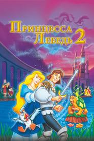 Смотреть Принцесса Лебедь 2: Тайна замка