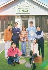Monthly Magazine Home [Korean]