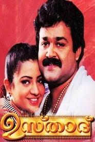 ഉസ്താദ് (1999)