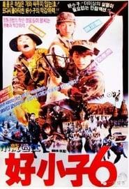 The Kung Fu Kids VI