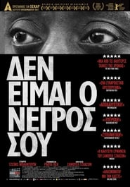 I Am Not Your Negro / Δεν Είμαι ο Νέγρος σου
