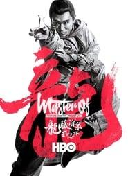 ดูหนัง Master of the White Crane Fist Wong Yan-lam (2019) กำปั้นหยานหยานลำ นกกระเรียน [ซับไทย]