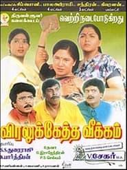 فيلم Budget Padmanabhan 2000 مترجم أون لاين بجودة عالية