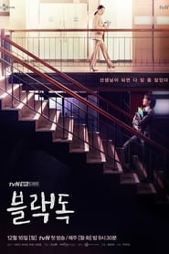 Black Dog Season 1 Episode 14